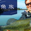 村上晴彦さんドキュメンタリーDVD「魚旅 Vol.3 」通販予約受付開始!
