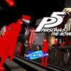 【ペルソナ5R】P5Rレビュー!50時間プレイ時点での変更点まとめ。