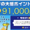 【ちょびリッチ】まだ間に合う!セブンカード・プラスはここで発行して8100マイル