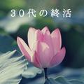 30代の終活 ~エンディングノート、お手紙、相続~