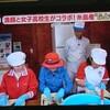 【糸島ふともずくがテレビ特集】