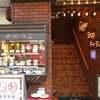 上野 喫茶店 ギャラン