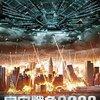 宇宙戦争2008