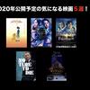 『2020年公開予定の気になる映画5選』(日常)(映画)
