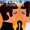 「ボビーZの気怠く優雅な人生」ドン・ウィンズロウ