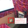 小田急高速バスで電源もwifiも使えた!?通信速度は!?高速バスの進化