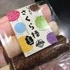 夢の麩菓子 #京都ハンドメイドマルシェ #駄菓子 #麩菓子 #甘いもの