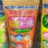 幅広い場所の掃除に使える酵素系漂白剤!過炭酸ソーダ(ナトリウム)