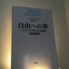 【読書】「自由への旅『マインドフルネス瞑想』実践講義」ウ・ジョーティカ:著