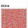 読書:警視庁捜査二課 (講談社+α文庫)