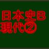 民主化の諸政策 センターと私大日本史B・現代で高得点を取る!