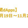 【週間dApps】【2018年】11月19日~11月25日動向