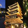 京都 東山花灯路おすすめコース 令和2年3月6日(金曜)~3月15日(日曜)10日間