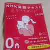 NHK語学講座ガイド、無料配布中です! 英語練習問題も♪
