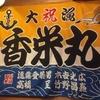 北海道礼文島生活:おすすめの居酒屋「香栄丸」