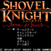 Shovel Knight: Treasure Trove UPDATEとは