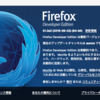 Firefox Developer Editionが 51.0.a2に