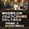 ソエ爺と田中宇の最新世界状況分析