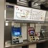 大阪メトロ御堂筋線の中津駅の南改札外の券売機と運賃表です!