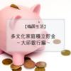 【韓国生活】多文化家庭積立貯金、満期になりました①