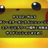 【PSO2NGS コクーン タワー】攻略してスキルポイントゲット!コクーンリタイアも移動便利なので紹介!