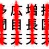 国レベルで「レイプ無罪」を支える国家仏教の悪魔たち
