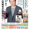 読売ファミリー6月17日号インタビューは中村獅童さんです。