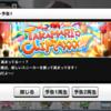 お次のイベントは「TAKAMARI☆CLIMAX!!!!!」!あとたくみんのコミュが変更です。