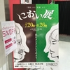 「におい展」で異次元級にヤバイ臭豆腐クンクンしてきた!