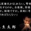 ★日本を守れ!!朝鮮便衣兵・テロリストは、駆逐せよ!!
