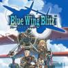 ブルーウイングブリッツのゲームと攻略本の中で どの作品が最もレアなのか