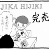 『IJIKA HIJIKI』完売のお知らせ