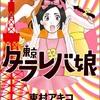 (ネタバレあり)男子大学生が、東京タラレバ娘1巻を読んで見た