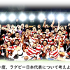 日本ラグビーの憂鬱