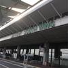 久しぶりに成田空港です(^ ^)