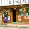 【オススメ5店】会津若松(福島)にある日本酒が人気のお店