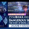 【アナとエルサの両親の物語】Frozen2 アナと雪の女王2スピンオフ小説「Dangerous Secrets」限定公開部分を和訳!(イドゥナとアグナル)