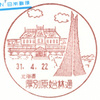 【風景印】北海道印影集(9)札幌市厚別区編