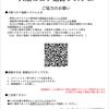 大阪府の新型コロナウイルス、追跡システムの一例です