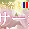4/29(火・祝)★釈尊祝祭日★関西『ウェーサーカ祭』(更新4/1)