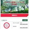 クラウドファンディング グリーンインフラレンディングの分配金で再投資