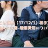 離婚協議(17/12/1)相手側代理人からの文書-婚姻費用について-