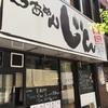 大阪 江坂のラーメン屋 [ らーめん甚 ]さん!