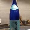 日本酒道4 -栄枯盛衰-