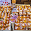 給食パンも作ってるパン工場「丹沢あんぱん」のオギノパンに行ってきた!