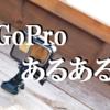 GoPro(ゴープロ)あるあるを集めたぞっ!#GoProあるある