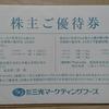 【優待】三光マーケから株主優待券来ましたー