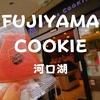 【山梨土産】河口湖ロープウェイすぐ「FUJIYAMA COOKIE」可愛く並んだクッキーの数々