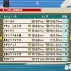 【MHXX】金冠サイズ制覇のため 金冠モンスターが出やすいクエスト一覧 6ページ目