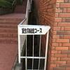 生駒山と平城京跡に行ってきた。